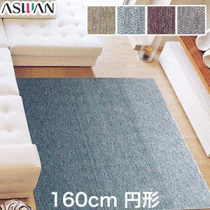 【ラグカーペット】アスワン デザインラグ ムシ・カビ Clean MC-100 160cm 円形*35 45 85 95__ca6064-