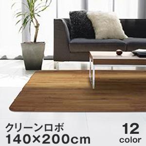 【キッチン・玄関マット】ゴシゴシ洗えるカーペット アスワン クリーン ロボ ラグサイズ 140×200cm*GL4500-RS140-N60/GL4101-RS140-C24