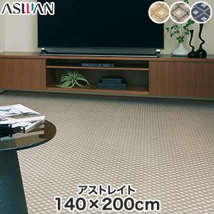 【ラグカーペット】アスワン YESカーペット 【アストレイト】 140×200cm*TRA-65 TRA-90 TRA-45__cp1420-