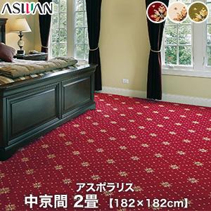 【ラグカーペット】アスワン YESカーペット 【アスポラリス】 中京間 2畳 182×182cm*PLR-15 PLR-05 PLR-35__cpchu2-