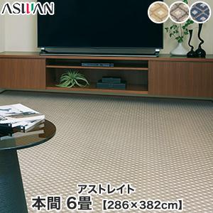 【ラグカーペット】アスワン YESカーペット 【アストレイト】 本間 6畳 286×382cm*TRA-65 TRA-90 TRA-45__cphon6-