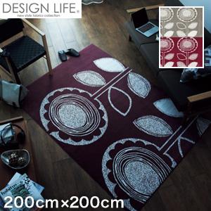 【ラグカーペット】スミノエ 高級ラグカーペット DESIGN LIFE サンフラワーラグ 200×200cm__cp13380800-200200