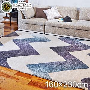 【ラグカーペット】HAGIHARA ラグカーペット ウェルネス5500 160×230cm__cp270045010
