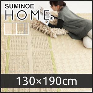 【ラグカーペット】スミノエ ラグマット HOME ウォームグレン 130×190cm*2 8__cp13278819-1319-