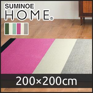 【ラグカーペット】スミノエ ラグマット HOME オスロ 200×200cm*4 18__cp13349490-2020-