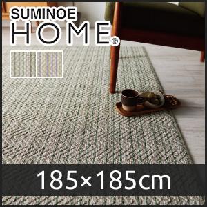 【ラグカーペット】スミノエ ラグマット HOME リンシーダ 185×185cm*4 19__cp13430017-1818-