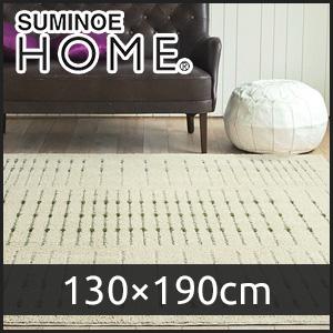 【ラグカーペット】スミノエ ラグマット HOME ラインドット 130×190cm__cp13440292-1319-1