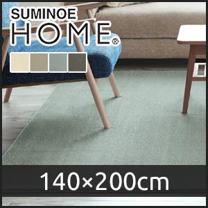 【ラグカーペット】スミノエ ラグマット HOME カーム 140×200cm*1 2 38 39__cp13440306-1420-