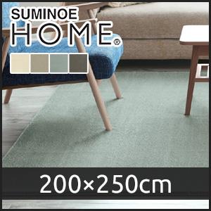 【ラグカーペット】スミノエ ラグマット HOME カーム 200×250cm*1 2 38 39__cp13440306-2025-