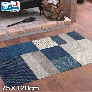 【ラグカーペット】KLEEN-TEX デザインラグマット Wash + Dry Lanas 75×120cm__ab00273