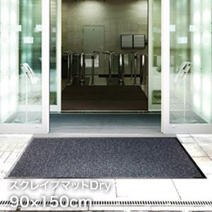 【ラグカーペット】KLEEN-TEX エントランスマット スクレイプマットDry 90×150cm__al00006