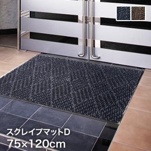 【ラグカーペット】KLEEN-TEX エントランスマット スクレイプマットD 75×120cm*056 060__aq00