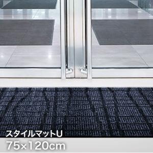 【ラグカーペット】KLEEN-TEX エントランスマット スタイルマットU 75×120cm__as00030