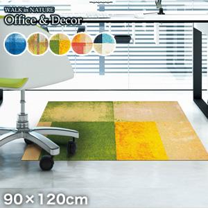 【ラグカーペット】KLEEN-TEX デザインラグ Office & Decor Gradation グラデーション 90×120cm*139 142 151 148 145__ax00