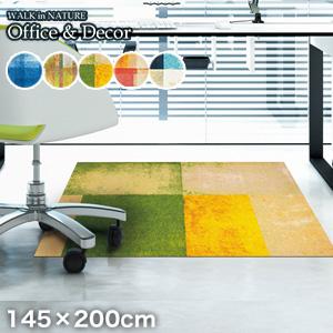 【ラグカーペット】KLEEN-TEX デザインラグ Office & Decor Gradation グラデーション 145×200cm*141 144 153 150 147__ax00