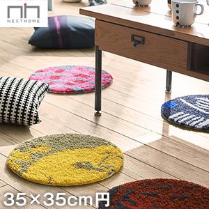 【ラグカーペット】スミノエ 高級ラグカーペット NEXT HOME チェアパッド 35x35cm円形 __b4d