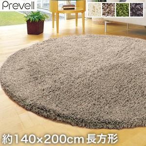 【ラグカーペット】送料無料Prevell 高級ラグカーペット レペット 約140×200cm*120-IVO 120-GRG 120-GN 120-PG__cp1407-062-
