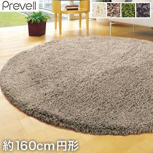 【ラグカーペット】送料無料Prevell 高級ラグカーペット レペット 約160cm円形*160-IVO 160-GRG 160-GN 160-PG__cp1407-062-