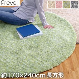 【ラグカーペット】送料無料Prevell 高級ラグカーペット リリー 約170×240cm*124-BE 124-LP 124-GN 124-BG__cp1407-133-