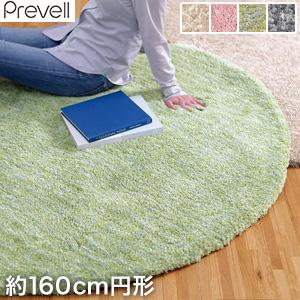 【ラグカーペット】送料無料Prevell 高級ラグカーペット リリー 約160cm円形*160-BE 160-LP 160-GN 160-BG__cp1407-133-