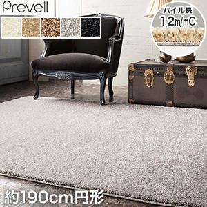 【ラグカーペット】送料無料Prevell 高級ラグカーペット ジェイド SLIM 約190cm円形*04 01 05 03 02__cp2202-190-