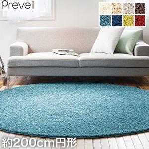 【ラグカーペット】送料無料Prevell 高級ラグカーペット ジャスパー 約200cm円形*00 30 50 14 13 15 10 11__cp2251-320-