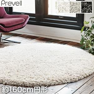 【ラグカーペット】送料無料Prevell 高級ラグカーペット コンフォール 約160cm円形*00 02 01__cp3445-016-