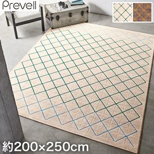 【ラグカーペット】送料無料Prevell 高級ラグカーペット レガート 約200×250cm*01 00__cp3553-225-