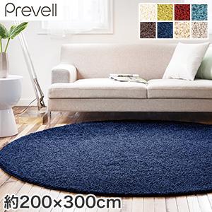 【ラグカーペット】【送料無料】Prevell 高級ラグカーペット ジャスパー 200×300cm*00 10 11 13 14 15 30 50__cp2251230
