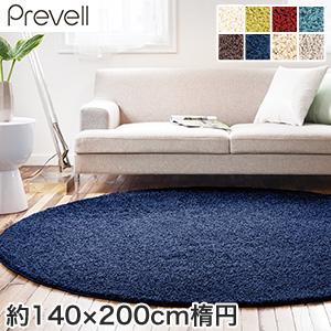 【ラグカーペット】【送料無料】Prevell 高級ラグカーペット ジャスパー 140×200cm楕円*00 10 11 13 14 15 30 50__cp2251312