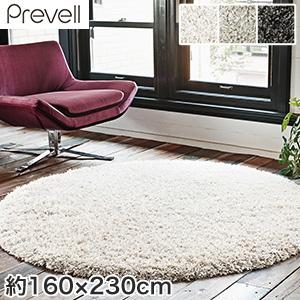 【ラグカーペット】【送料無料】Prevell 高級ラグカーペット コンフォール 160×230cm*00 02 01__cp3445160