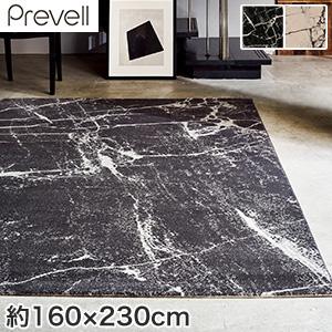 【ラグカーペット】【送料無料】Prevell 高級ラグカーペット マルモ 160×230cm*01 02__cp3503160