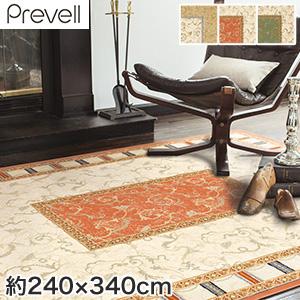 【ラグカーペット】【送料無料】Prevell 高級ラグカーペット グランドール 240×340cm*01 02 04__cp3544234