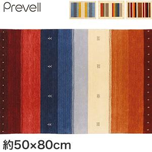 【ラグカーペット】Prevell 高級ラグカーペット スマートギャベ 50×80cm*82380 98480 98580 86880__cp4974-001-