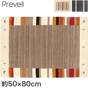 【ラグカーペット】Prevell 高級ラグカーペット スマートギャベナチュラル 50×80cm*97080 98080 88__cp4974-002-