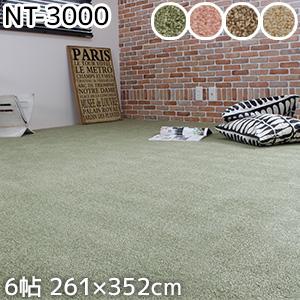 【ラグカーペット】多機能カットパイルカーペット NT-3000 6帖 261×352cm__nt3000-60-