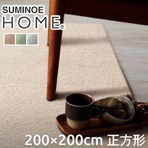 【ラグカーペット】スミノエ ラグマット HOME シープ・フレーテ 200×200cm*2 4 9__131-37301-2020-