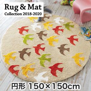【ラグカーペット】東リ 高級ラグマット Pop&Colorful 円形 150×150cm__tor3856