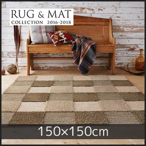 【ラグカーペット】東リ 高級ラグマット Nature Craft 150×150cm__tor3614