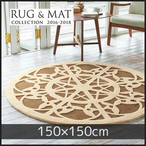 【ラグカーペット】東リ 高級ラグマット Nature Craft 円形 150×150cm__tor3622