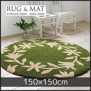 【ラグカーペット】東リ 高級ラグマット Slow Natural 円形 150×150cm__tor3630