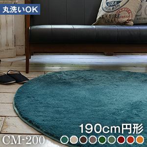 【ラグカーペット】EX マイクロセレクトラグマット CM-200 190cm円形__cm200-190-
