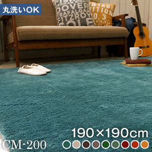 【ラグカーペット】EX マイクロセレクトラグマット CM-200 190×190cm__cm200-1919-