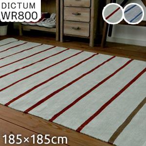 【ラグカーペット】ラグマット ディクトム CR600C ストライプ 185x185cm*__cr600c-1818-