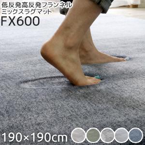 【ラグカーペット】低反発高反発フランネルミックスラグマット FX600 190x190cm*__fx600-1919-