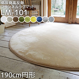 【ラグカーペット】低反発高反発フランネルラグマット LM-101 円形 190cm円形*__lm101-190-