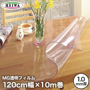 【テーブルクロス】明和グラビア MG透明フィルム ビニール製 MG-030 120cm幅×10m巻×1.0mm厚__mg-030