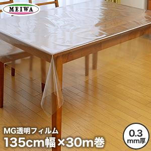 【テーブルクロス】明和グラビア MG透明フィルム ビニール製 MG-056 135cm幅×30m巻×0.3mm厚__mg-056