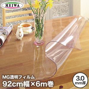 【テーブルクロス】明和グラビア MG透明フィルム ビニール製 MG-300 92cm幅×6m巻×3.0mm厚__mg-300