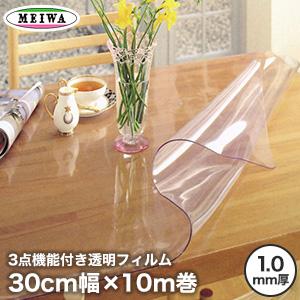 【テーブルクロス】明和グラビア 3点機能付き透明フィルム ビニール製 MGK-301 30cm幅×10m巻×1.0mm厚__mgk-301
